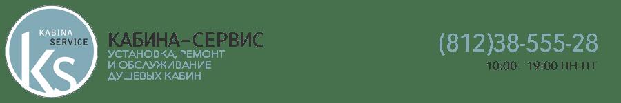 """""""Кабина-Сервис"""" комплектующие и ремонт душевых кабин в Санкт-Петербурге"""
