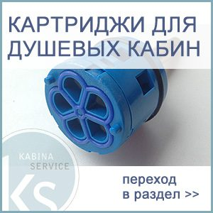 картриджи для смесителей для душевых кабин в санкт-петербурге
