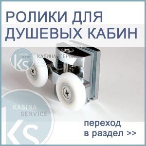ролики для душевых кабин в санкт-петербурге