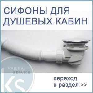 сифоны для душевых кабин в санкт-петербурге