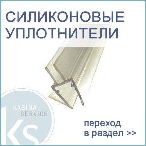 силиконовые уплотнители резинки брызговики для душевых кабин в санкт-петербурге